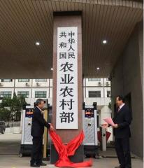 农业农村部正式挂牌 韩长赋任部长、党组书记