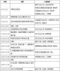 2018中国智慧养猪(合川)创新发展论坛 邀请函 (第二轮)