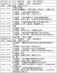 畜博论坛(2018)暨中国畜牧科技创新论坛 (最终通知附日程安排)