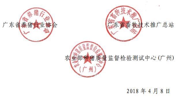 第四十五届养猪产业博览会(广州)将于2018年6月16~18日在农业部种猪质量监督检验测试中心(广州)举行。1