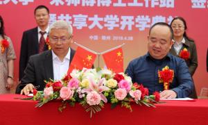 朱师傅与四川农业大学共建博士站并成立共享大学