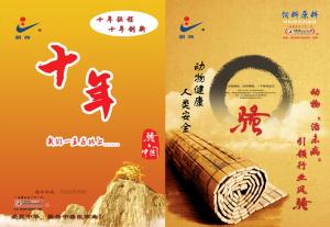 """朝翔生物""""骚文化""""体验记"""