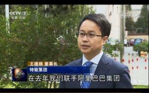 CCTV−7《聚焦三农》:特驱有担当,助力乡村振兴