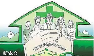 2018新农合真的返钱吗?会免费吗?专家权威解答!