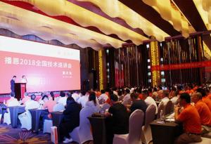 播恩全国技术巡讲会重庆站:建设好猪场价值锚,降本增