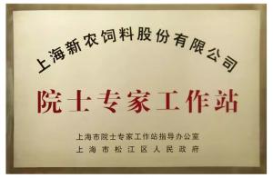 牌匾到!上海新农获批建立院士专家工作站