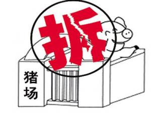 青海:已关停河湟岸带禁养区养殖场41家