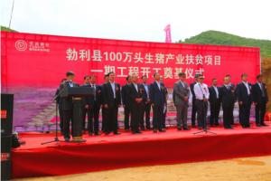 天兆猪业勃利县100万头生猪产业扶贫项目一期工程奠基开工