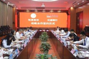 牧原与交通银行签订100亿元战略合作协议 再谱银企合作共赢新篇章