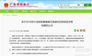 广东2018中央财政畜禽粪污资源化利用项目公示