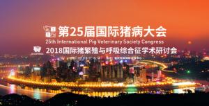 汇聚全球行业精英,国际猪病大会6月开启