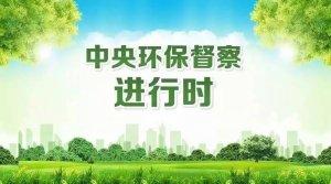 中央环保督察组向江苏广东云南转办举报件