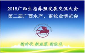 2018广西生态养殖发展交流大会 暨第二届广西水产畜牧业博览会6月22日-24日在南宁举办