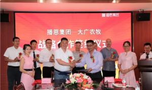 新模式,赢人才!播恩集团-大广农牧合作基地签约成功