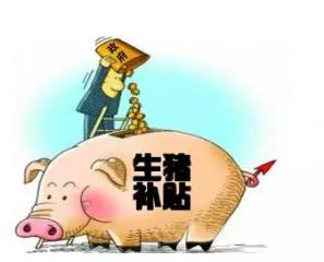 福清市获得2018国家生猪调出大县奖金649万元