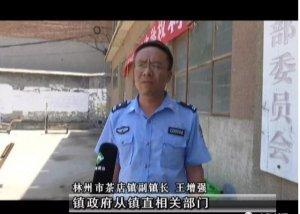 河南:林州铁腕整治畜禽养殖污染