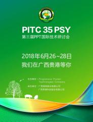 预告:第三届PPT国际技术研讨会