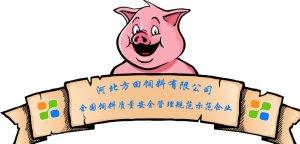 【方田猪价】6月22日猪价播报