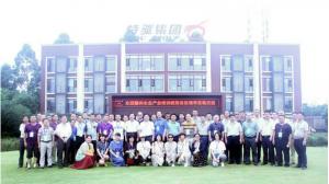 特驱新闻 | 赣州市农业产业化考察团来特驱集团参观访问