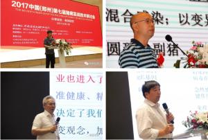 2018中国(郑州)第八届猪病研讨会(第一轮通知)