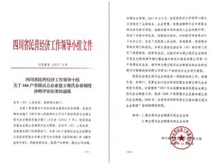 """点赞!天兆猪业获评四川省""""建立现代企业制度示范企业"""""""