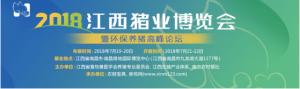 热情七月,天兆猪业与您相约2018江西猪业