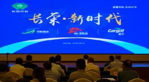 长荣・新时代――中国养猪业新篇章