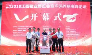 天兆猪业闪耀2018江西猪业博览会!