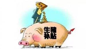 养殖补贴砸了散养户饭碗,如果取消养殖补贴,你会怎么看?