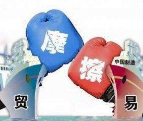 多国华侨华人表示 :世界各国都不愿意看到贸易战!