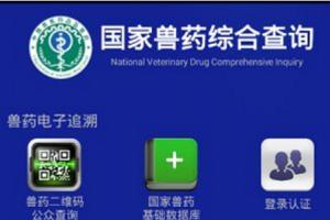 国家兽药综合查询APP升级版上线了!