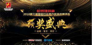 """畜牧行业""""奥斯卡""""再度来袭  """"中国梦・品牌梦""""颁奖典礼即将在上海盛大开幕"""