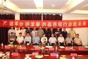 合作共赢谋发展――豫东规模化猪场俱乐部走进河南天源集团!