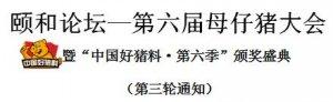 """颐和论坛―第六届母仔猪大会暨""""中国好猪料・第六季""""颁奖盛典(第三轮通知)"""
