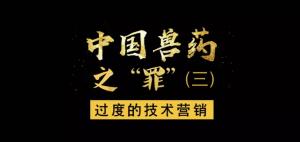 """中国兽药之""""罪""""(三),过度的""""技术营销"""""""