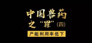 """中国兽药之""""罪""""(四),产能利用率低下"""