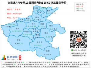 猪易通app09月13日河南猪价走势-稳中有跌