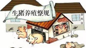 吉林长春:禁养区关闭或搬迁的养殖场1640家