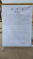 第16起!河南获嘉县发生非洲猪瘟,封锁期为六周