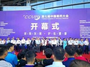 第七届中国兽药大会在湖北武汉成功召开