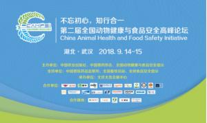 2018第二届全国动物健康与食品安全高峰论坛在武汉举行