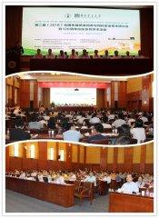 第二届(2018)全国生猪精准饲养与饲料安全技术研讨会成功召开