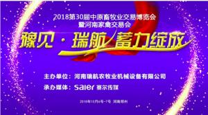 【豫见・瑞航】丹桂飘香迎盛会,携手瑞航谋发展