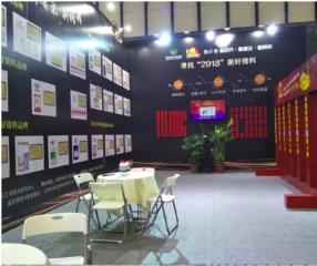 2018中国国际集约化畜牧博览会,中国好猪料现场热闹非