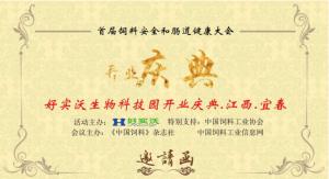 好实沃生物科技园开业庆典(江西.宜春) 暨2018首届饲料安全和肠道健康大会