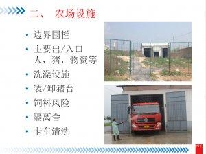 温氏华农养猪训练营-