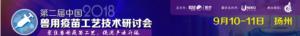 现场|2018第二届中国兽用疫苗工艺技术研讨会――精彩回顾