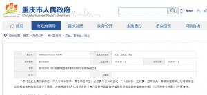 重庆南川禁养区内养猪场,2019年底前全部关闭搬迁或转型