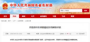 10月1日零时!河南郑州非洲猪瘟疫区将解除封锁
