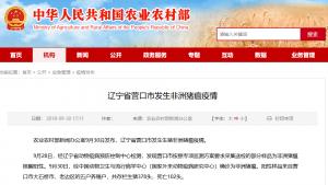 农业农村部:辽宁省营口市发生非洲猪瘟疫情